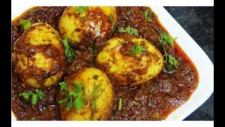 उंगलिया चाट ते रेह्जाओगे ऐसी मुग़लई अंडा करी रेसिपी     shahi anda curry    mughlai egg curry
