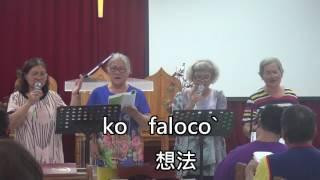 Aka ka pasorikor--Pangcah阿美族語詩歌016--德高教會