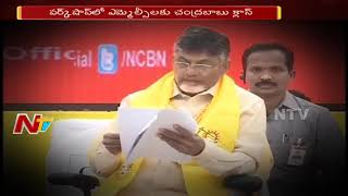 CM Chandrababu Naidu Serious Comments on MLC's in TDP Workshop || Amaravati
