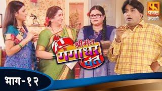 Shrimant Gangadhar Pant   श्रीमंत गंगाधर पंत   Marathi Comedy Serial   Episode 12