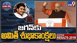 Amit Shah congratulates Jagan for AP polls win