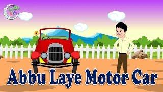 Abbu Laye Motor Car | ابب لائے موٹر کار | Urdu Nursery Rhyme