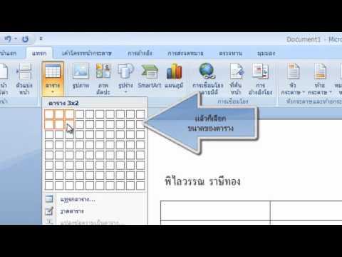 การสอนใช้microsoft office word 2007