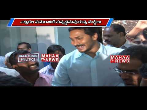 BACK DOOR POLITICS   Who is going to rule for next five years ?   Mahaa News