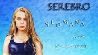 SEREBRO - СЛОМАНА (cover by Alena Tovstik)