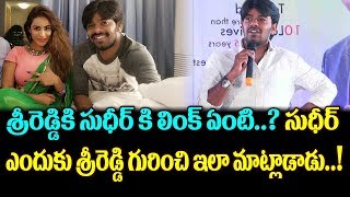 Sudigali Sudheer Reveal About Sri Reddy | Sudigali SudheerSrireddy | #SriReddy About #FilmIndustry