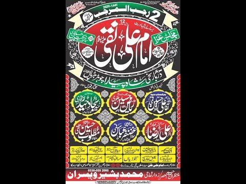 Live Majlis Aza 2 Rajab Darbar sakhi shah Pyara Chur Rawalpindi 2020