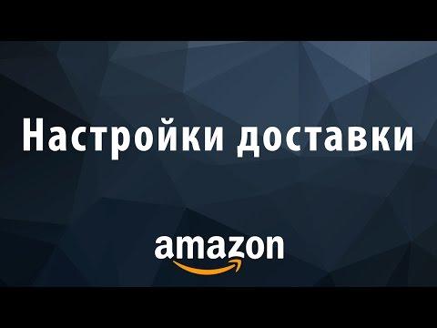 Настройки доставки Amazon