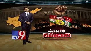 జపాన్ తరహాలో పోరాడుదాం || Chandrababu over AP Special Status