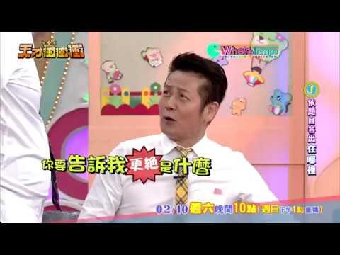 【老天有眼 徐乃麟終於踢到鐵板】2018.02.10天才衝衝衝預告