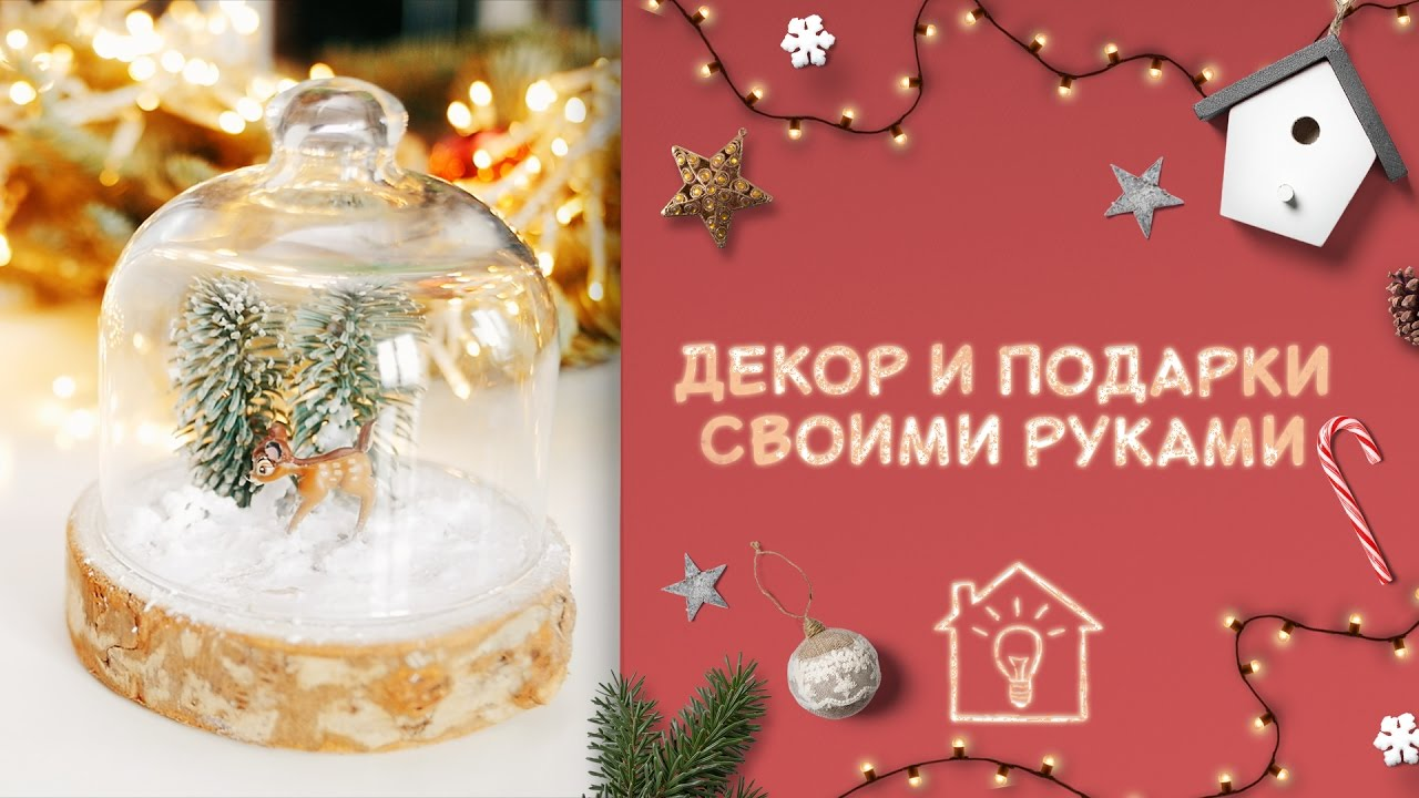 Новогодний декор и подарки своими руками Идеи для жизни TravelBook.TV