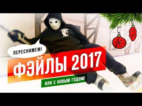 ФЭЙЛЫ НА ЛЬДУ В 2017 | Новогодний выпуск.