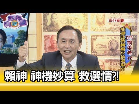 台灣-年代向錢看-20181012 全球股市臉綠!災難還會持續?!深奧確定停蓋?!救選情?!