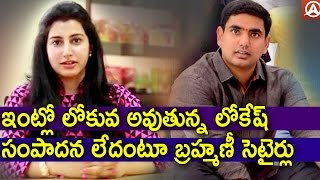 Brahmani Funny Satire on Nara Lokesh | Political News | Namaste