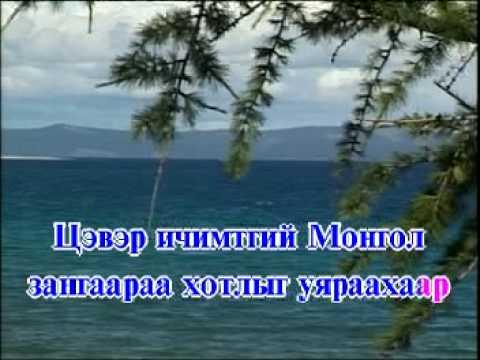 Erdenebat,burneebayar-ohin Ur (karaoke) video