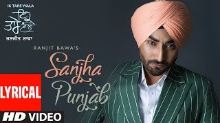 Sanjha Punjab: Ranjit Bawa (Full Lyrical Song) Ik Tare Wala | Nick Dhammu | Latest Punjabi Song 2018