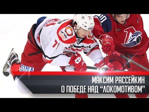 """Максим Рассейкин   о победе над """"Локомотивом"""""""