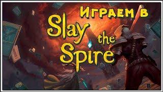 Slay the Spire - Обзор. Новая карточная игра   на русском