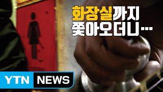 [자막뉴스] 괴한, 편의점 여자알바생 화장실서 '무차별 폭행' / YTN