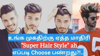 How to Choose the Perfect Hair Style for You