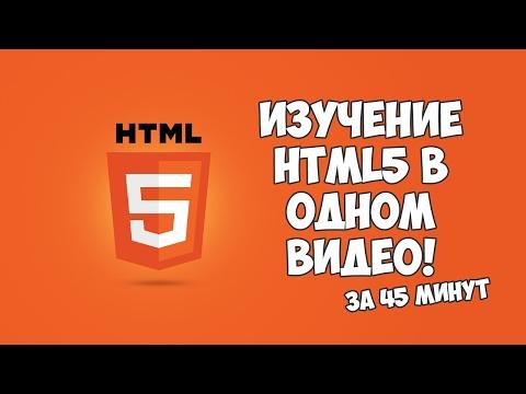Изучение HTML5 в одном видео за 45 минут!