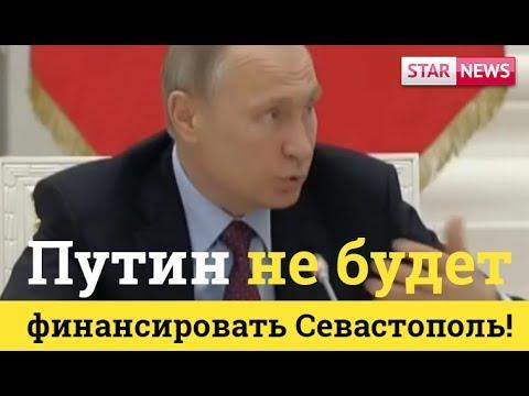 Путин не будет финансировать Севастополь!  Украина, Россия! 2017