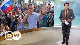 Навальный против пенсионной реформы: немецкие эксперты говорят о популизме - DW Новости (19.06.2018)