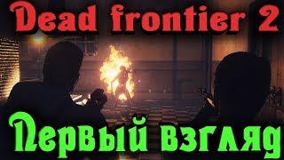 Мир зомби и мертвецов - Dead Frontier 2 Выживание Красотки