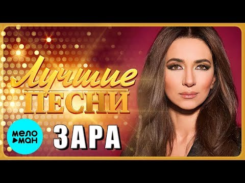 ЗАРА - Лучшие песни 2019 / ZARA - Best Song's 2019