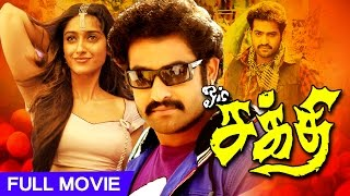 Superhit Tamil Movie | Om Sakthi [ HD ] | Action Movie | Ft.Jr.NTR, Ileana, Prabhu