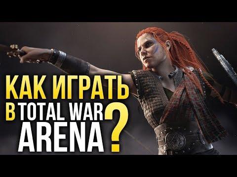 Как играть в TOTAL WAR: ARENA?