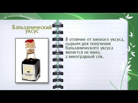 Кулинарная энциклопедия - Бальзамический уксус