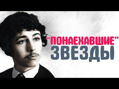 Откуда понаехали российские знаменитости. ЗВЁЗДЫ ТОГДА И СЕЙЧАС