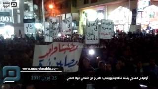 مصر العربية | أولتراس المصري ينظم مظاهرة ببورسعيد للافراج عن متمهي مباراة الاهلي