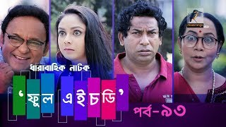 Maasranga TV | Fool HD | Ep 93 | Mosharraf Karim, Preeti, S. Selim, FR Babu | Natok | 2018