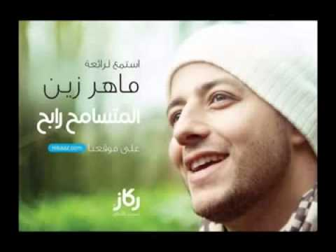 Maher Zain Samih 2014 Hd New ( Official Video ) video