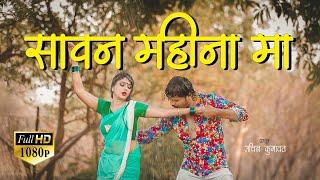 Sawan Mahina Ma Ahirani Song   Full HD1080 Song   SK Music   Sachin Kumavat