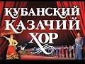 Эх казачата сводный детский хор интерната Кубанского казачьего хора mp3