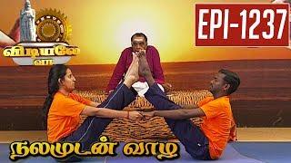 Combined Navasana | Yoga Demonstration | Vidiyale Vaa | Epi 1237 | Nalamudan vaazha