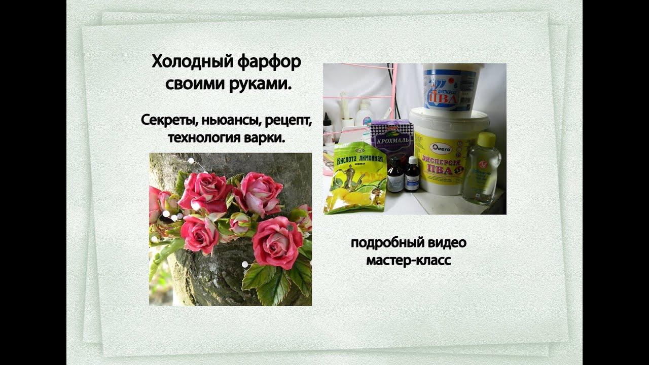 Цветы из холодного фарфора своими руками. Лепка розы 83