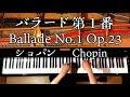 バラード第1番 ト短調 作品23/ショパン/羽生結弦使用曲/四月は君の嘘/Ballade No. 1 Op. 23/Chopin/ピアノ/piano/CANACANA