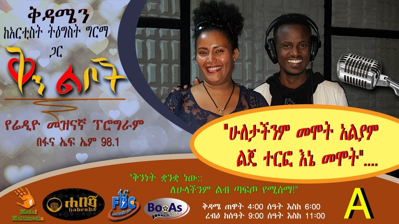 Qin Liboch ቅን ልቦች: With Artist Tigest Girma - Part 1