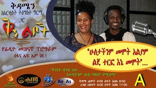 Tigist Girma With Qin Leboch Radio Program (Fitsum Asfaw)