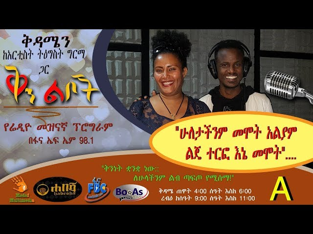 Qin Leboch Radio prog With Tigest Girma /A