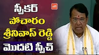 Pocharam Srinivas Reddy First Speech After Becoming Telangana Assembly Speaker | KCR | KTR | YOYOTV