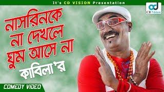 Kabila Nasrin K Na Dakle Gum Ase Na | Bangla Funny Movie Scenes | Kabila & More | CD Vision