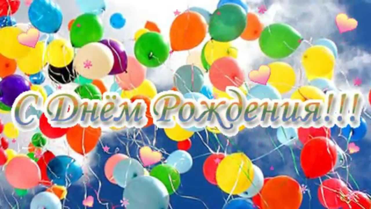 Поздравление с днем рождения из кинофильма