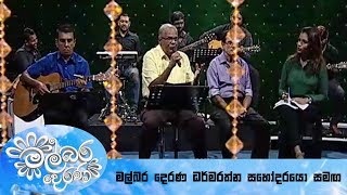 Mal Bara Derana with Dharmaratne Brothers ( 09-10-2018 )