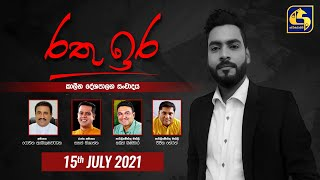 Rathu Ira - 2021-07-15