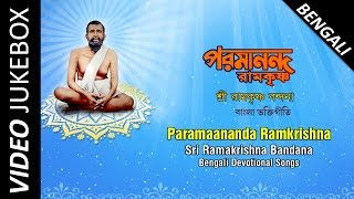 Paramananda Ramakrishna Songs Top Bengali Devotional Songs Video Jukebox